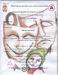 foto: sajt Savez učitelja Republike Srbije