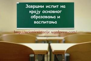 foto:ucionicaistorije.wordpress.com
