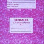 vezbanka_2