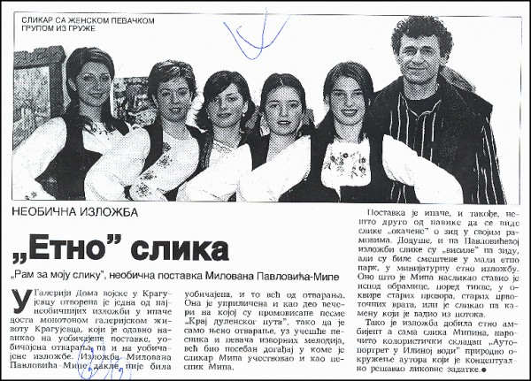 """Критка Михајла Кандића у Светлости изложбе """"Рам за моју слику"""""""