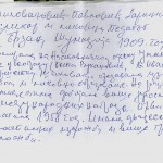 Списак Миће Ранковића