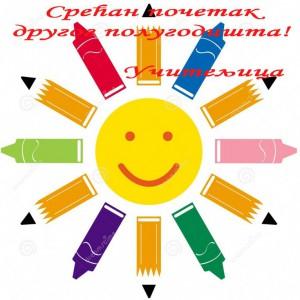 back-to-school-sunshine-2779502