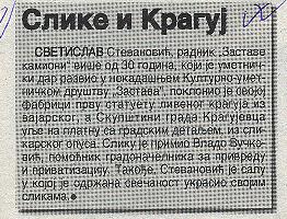 Светлост 8. октобра 2009.године