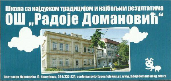 """OŠ """"Radoje Domanović"""""""