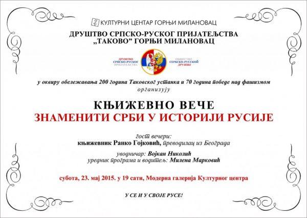 KNJIZEVNO VECE - Znameniti Srbi u istoriji Rusije (1)