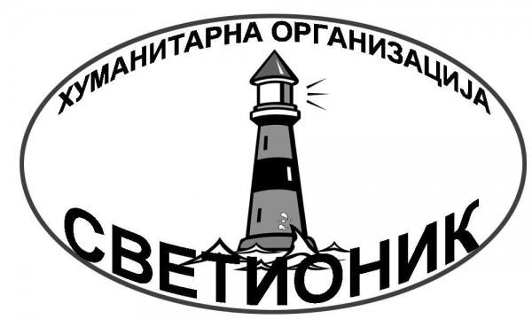Humanitarna organizacija Svetionik