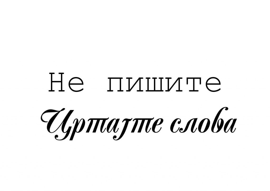Ne pišite crtajte slova