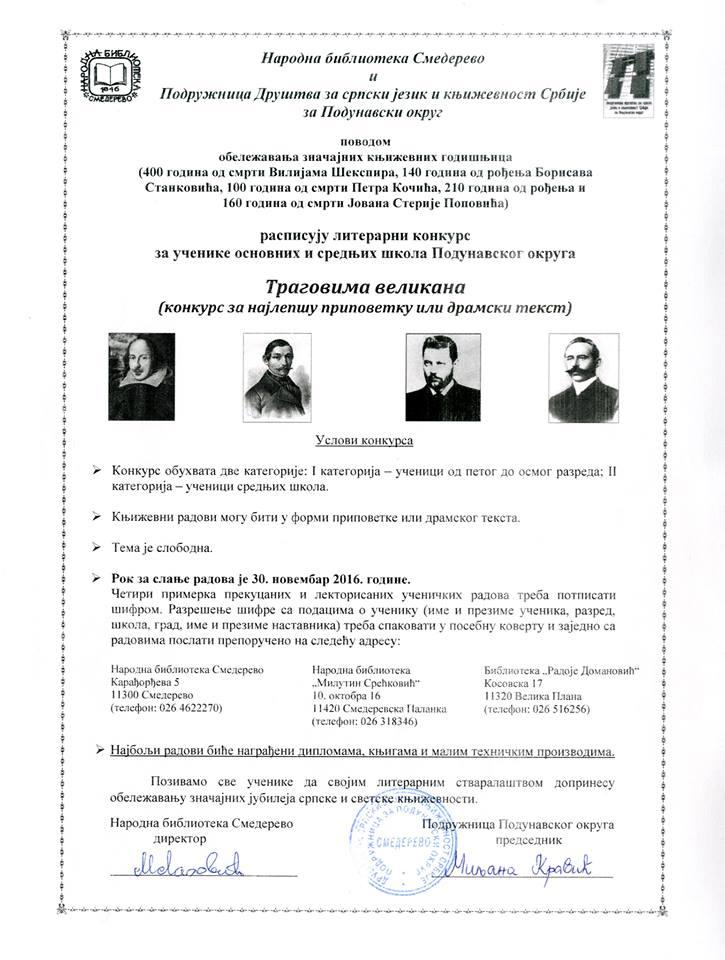 Foto: Narodna iblioteka Smederevo