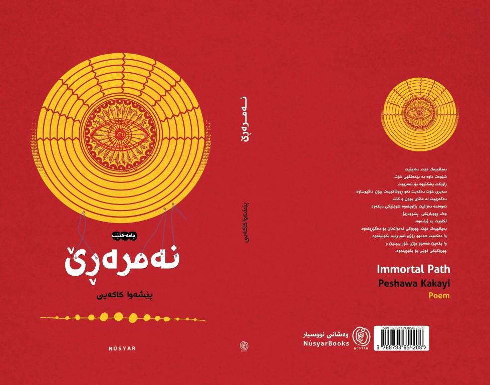 Peshawa Kakai book